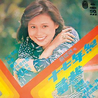 蔡咪咪原本是少女歌手,以一曲〈媽媽送我一個吉他〉走紅。(翻攝唱片封面)