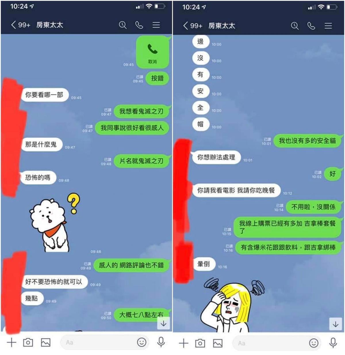 原PO貼出自己和房東太太的對話記錄,被網友嗆「憑實力單身」。(翻攝自臉書社團「爆料1公社」)
