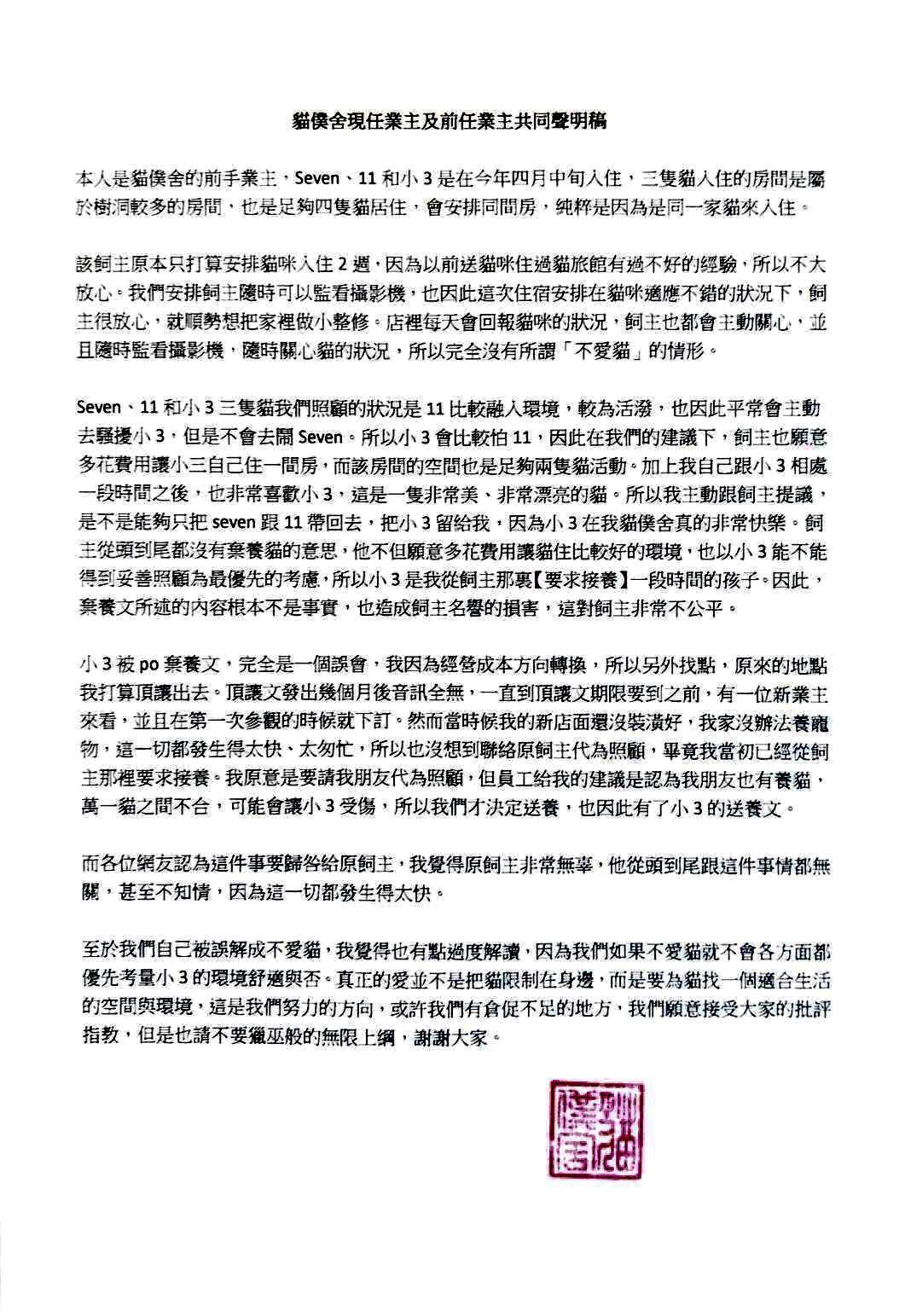 貓僕舍前業主發聲明向六月致歉,聲援六月絕非棄養。(翻攝自貓僕舍臉書)