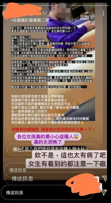 受害女大生在自己的Instagram詳述,自己在圖書館遭人偷拍騷擾的經過。(翻攝自Dcard)