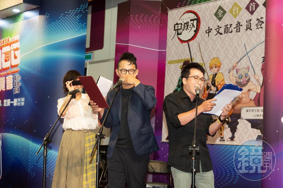 《鬼滅之刃》中文配音員7月曾出席台北國際ACG博覽會,並現場表演配音。左至右為錢欣郁、陳彥鈞、江志倫。(陳仁萱攝影)