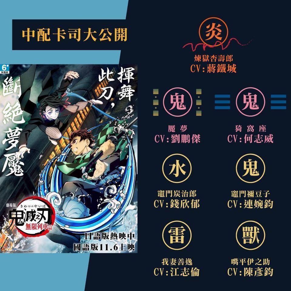 木棉花公布《鬼滅之刃》中文配音版卡司陣容。(翻攝木棉花FB)