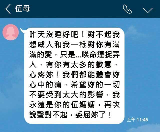 楊麗菁不滿伍仲威劈腿、欺騙,伍母傳訊替兒子向楊道歉。圖為示意簡訊。