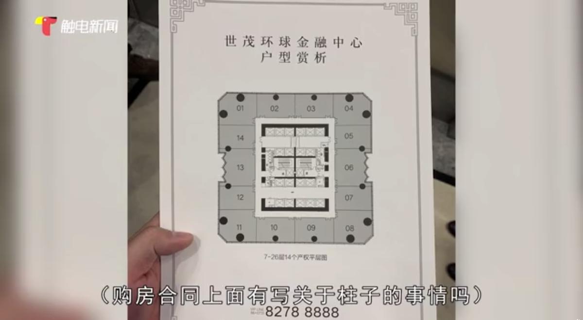 劉女出示買賣契約中的房屋示意圖。(翻攝自微博)