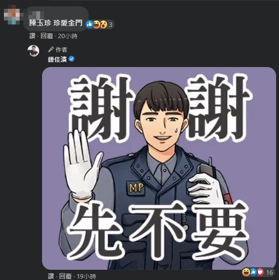 網友在留言區呼喚陳玉珍,鍾佳濱親自回應「先不要」。(翻攝自鍾佳濱臉書)