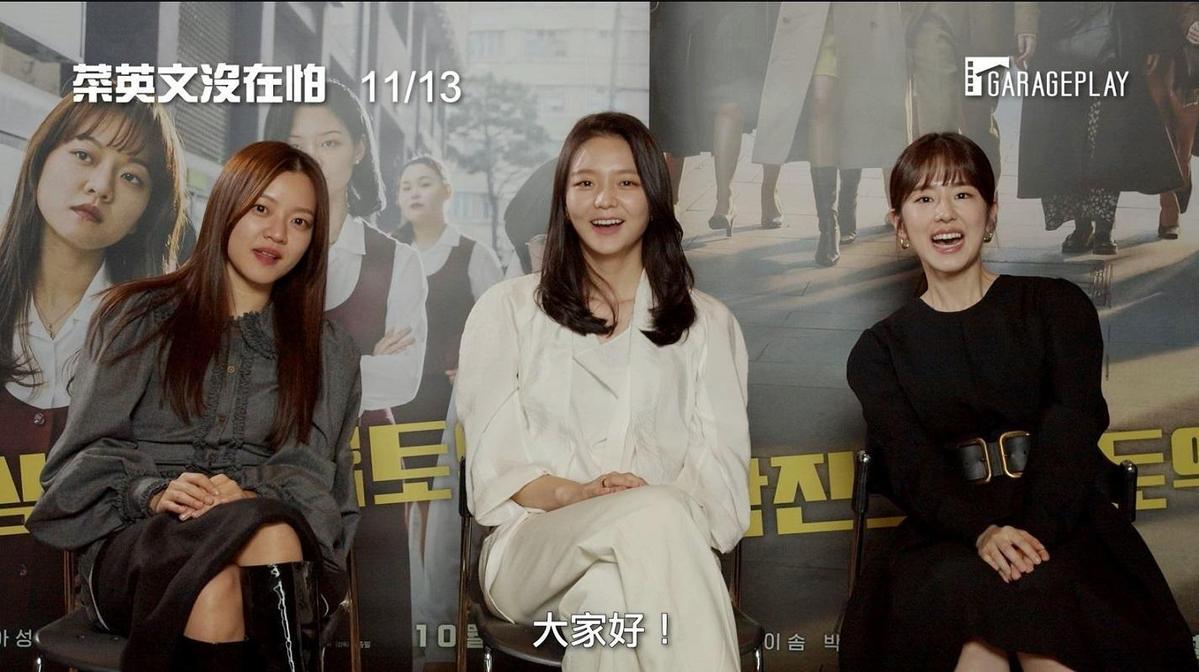 《菜英文沒在怕》高我星(左起)、李絮、朴惠秀向台灣觀眾問好。(車庫娛樂提供)