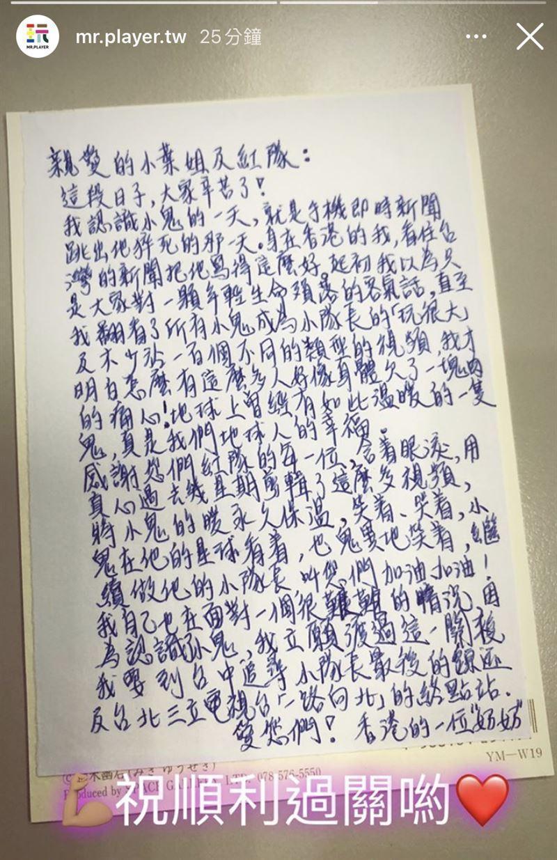 一名香港粉絲親自寄送手寫信到台灣,感念製作單位為小鬼留下的畫面。(翻攝自綜藝玩很大IG)