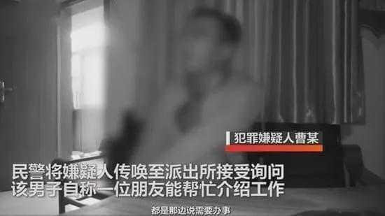 警方調查,受害者所謂的「朋友」,其實都是曹男一人假扮。(翻攝自網易視頻)