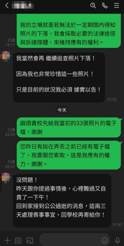 黃姓研究生公布對話紀錄,還原情況。(翻攝臉書)