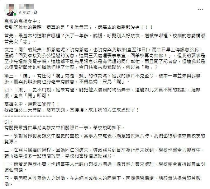 黃姓研究生對校方的聲明相當不滿,認為最基本的道歉都沒有。(翻攝臉書)