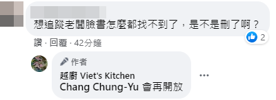 焦糖哥哥的臉書目前已關閉,餐廳僅表示會再開放。(翻攝自臉書)