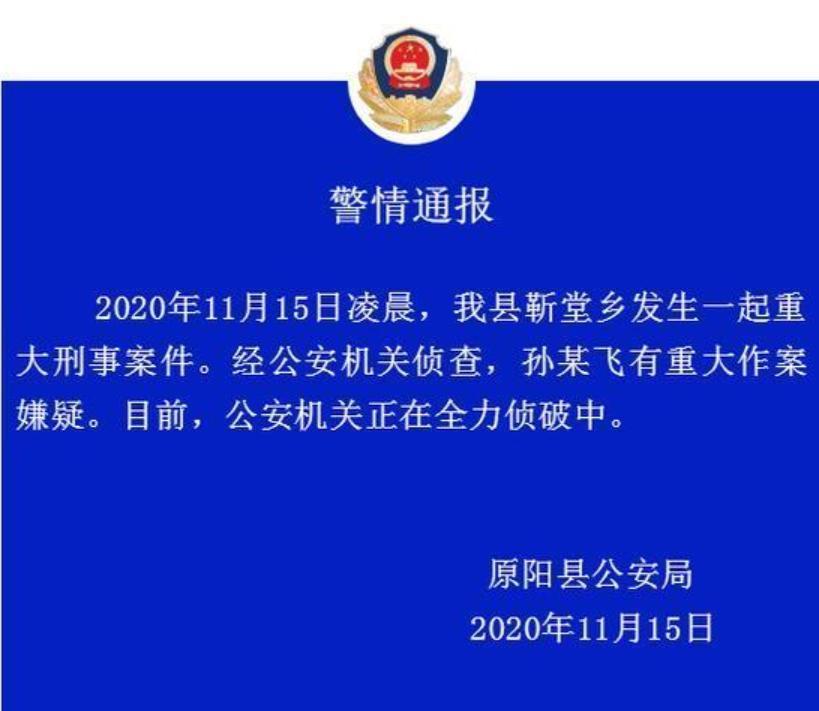 原陽縣警方對為並未明確指出死傷人數,僅稱發生重大刑事案件,正全力偵破中。(翻攝自微博)