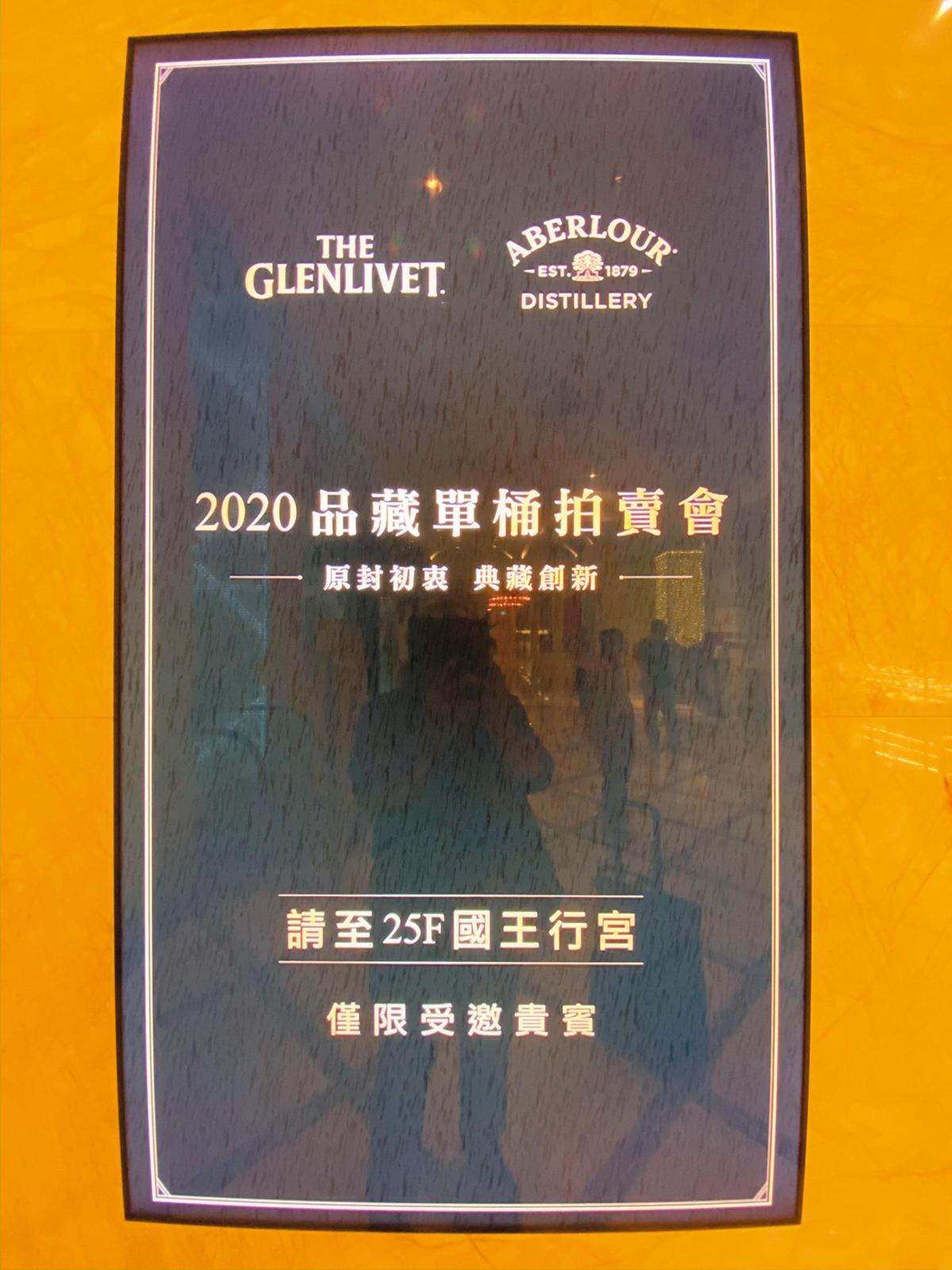 今年拍桶會強調「原封初衷‧典藏創新」,移師到台中林酒店25樓的國王行宮(總統套房)舉辦。