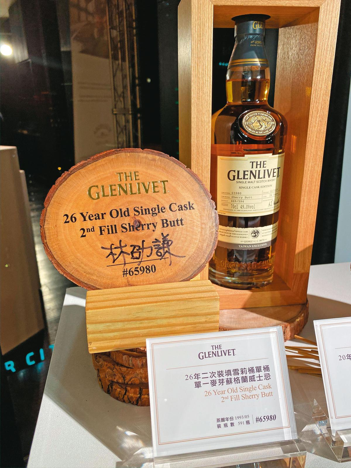 去年得主也有展示區,此為林劭謙得標的格蘭利威26年2次裝填雪莉桶單桶。