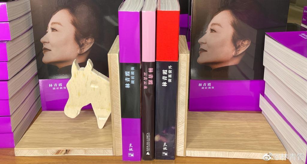 邢嘉倩親手為林青俠製作馬頭書架,並將林青霞所創作的3本散文集放在一起。(翻攝自林青霞微博)