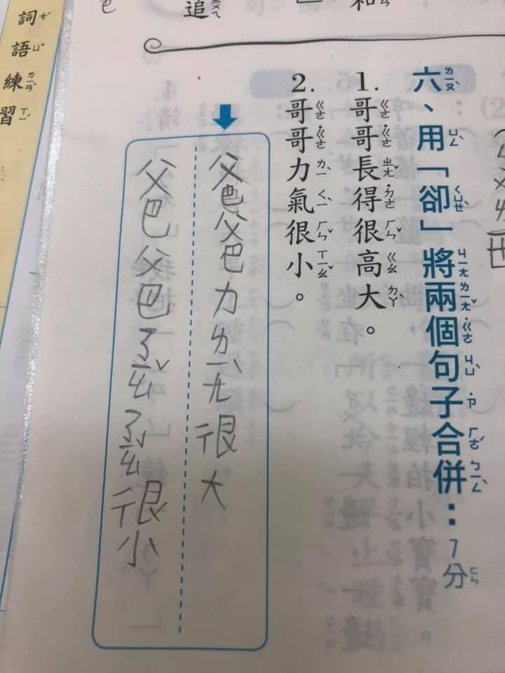 小朋友寫作業曝光爸爸「下體的祕密」,讓老師看了都害羞。(翻攝自「爆廢1公社」)