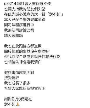 青青在IG發文道歉。(翻攝自青青IG)