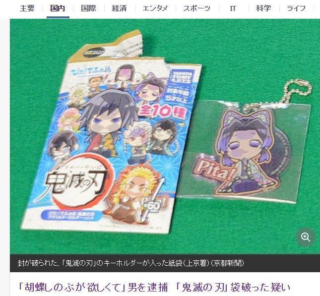 日本一名男子因為想要胡蝶忍的鑰匙圈,把包裝拆封檢查後被捕。(翻攝京都新聞)