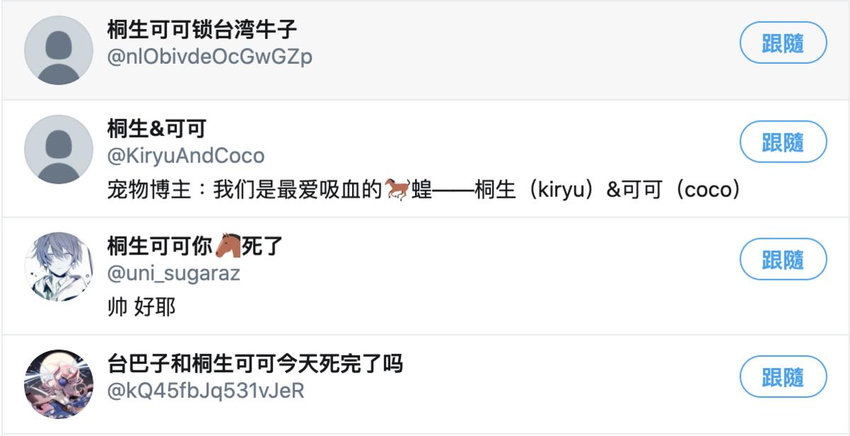 VTuber「桐生可可」因將「台灣當國家」,頻道和推特都引來中國網友攻擊。(翻攝自推特)