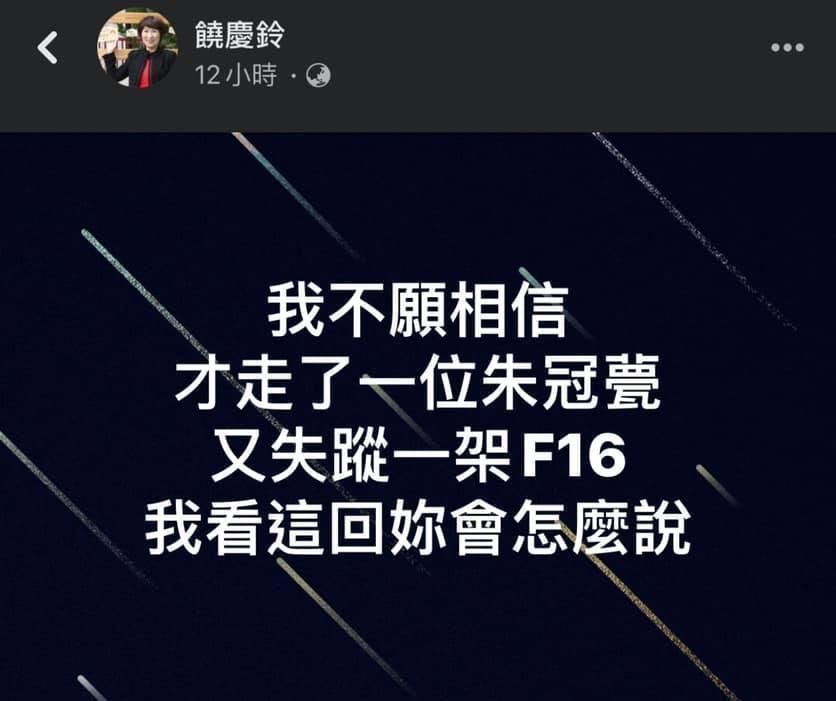 國軍F-16戰機昨晚失聯,台東縣長饒慶鈴在臉書發文,引爆網友怒火。(翻攝自饒慶鈴臉書)