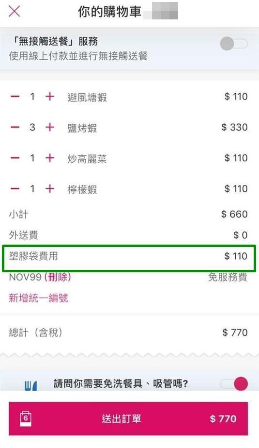 網友結帳時發現塑膠袋費用要110元,雖然當下很傻眼,但因為懶得換店家就硬著頭皮訂了。(翻攝自爆怨2公社)