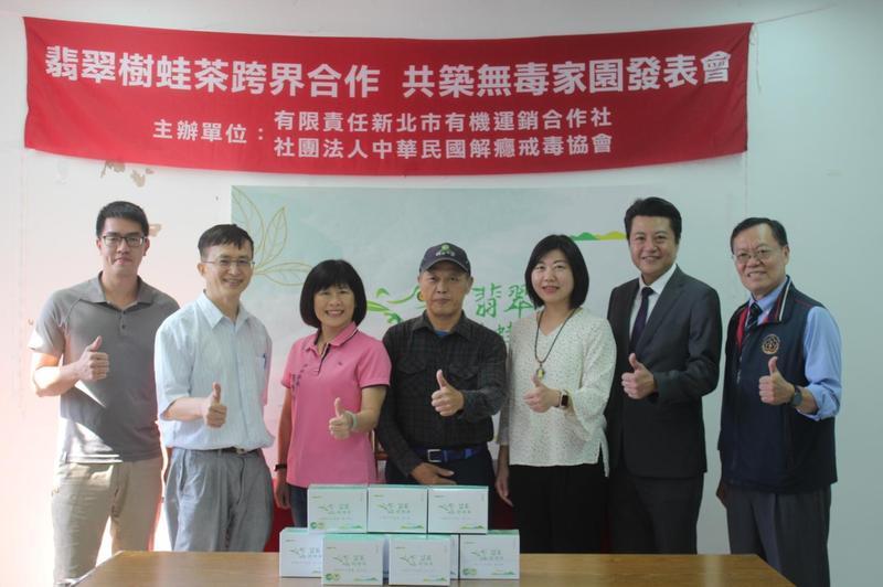 新北市有機運銷合作社及中華民國解癮戒毒協會共同合作打造「翡翠樹蛙茶」有機茶新品牌,今天舉辦發表會,頗受各界好評。(戒癮協會提供)