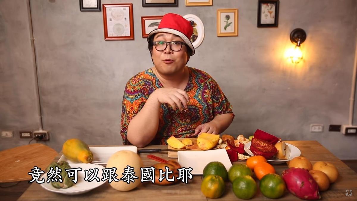 娘娘幾度忍不住讚嘆台灣水果。(翻攝自Alizabeth 娘娘YouTube頻道)