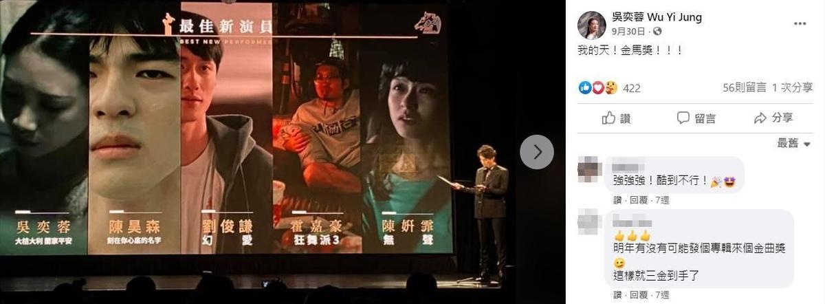 吳奕蓉興奮將自己入圍金馬獎「最佳新演員獎」的截圖PO上臉書。(翻攝自吳奕蓉臉書)