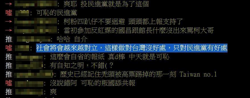 中時報紙上架後立刻引發網友熱議,雖然推文罵聲一片,仍有不少民眾挺中天。(翻攝自PTT)
