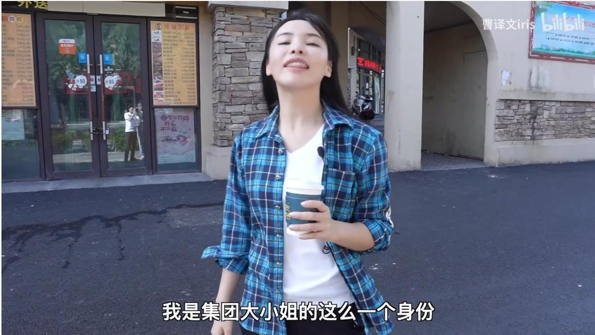 曹譯文甚至在影片中表示,現場人員不知道自己是「集團大小姐」的身份,讓她覺得十分刺激。(翻攝自曹譯文iris Youtube)