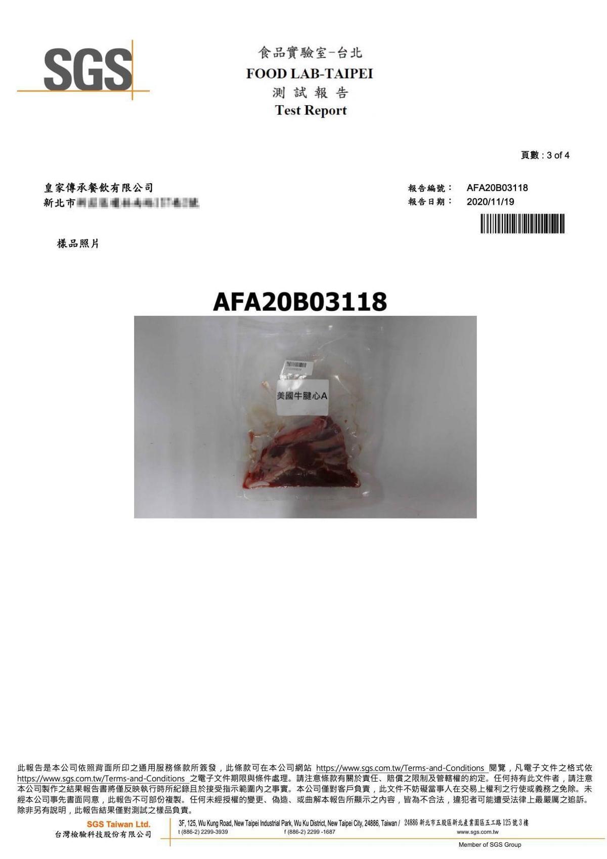 業者貼出4張檢驗報告,店內使用的肉品萊克多巴胺為未檢出。(取自皇家傳承牛肉麵臉書)