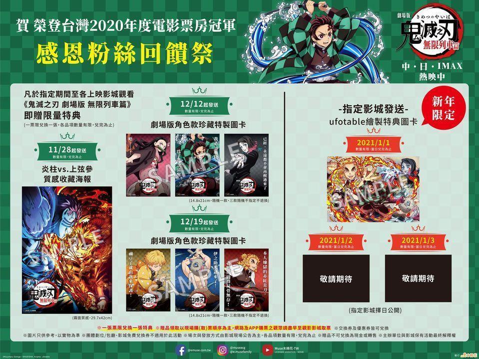《鬼滅之刃劇場版:無限列車篇》將在台灣舉行粉絲入場特典活動。(翻攝自木棉花FB)