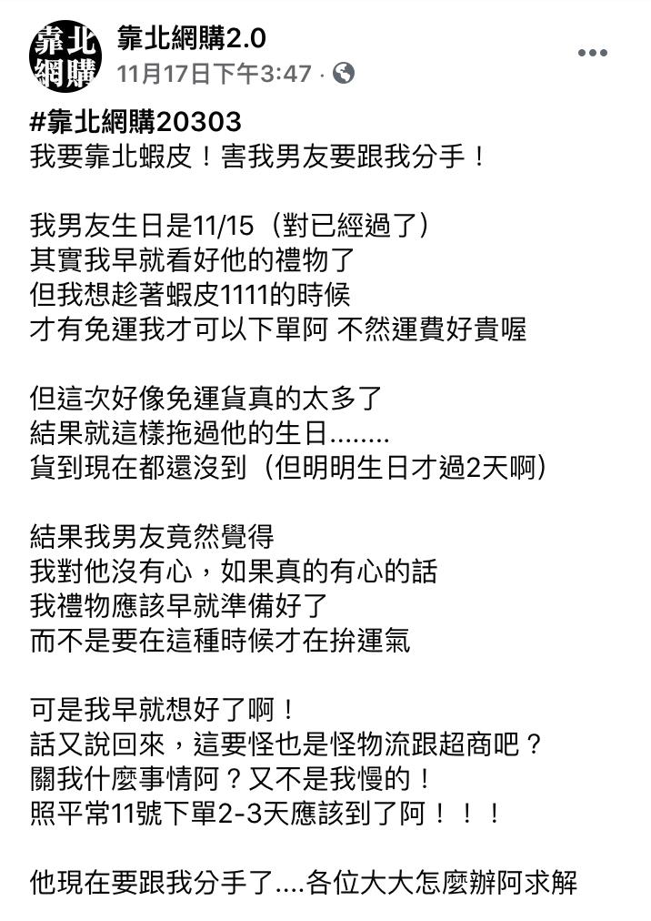 女網友po文表示自己省運費等雙11下單,結果男友生日當天拿不到禮物就說要分手。(翻攝自《靠背網購2.0》)