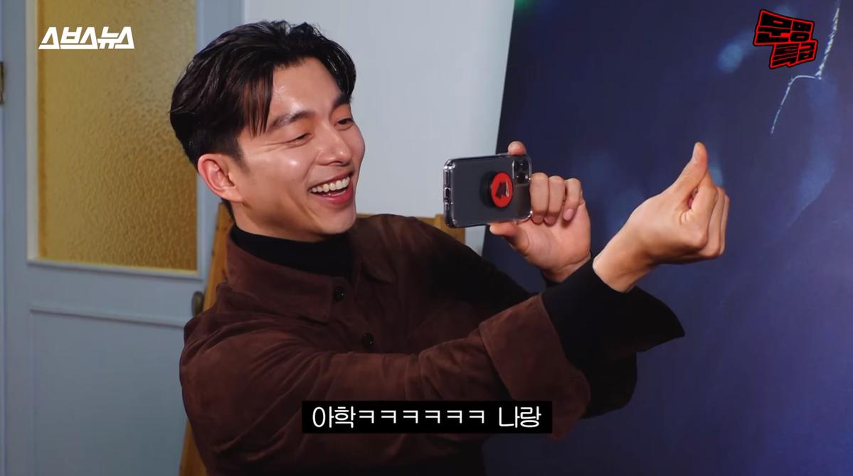 孔劉在節目上化身狂粉,重現電影映後活動上粉絲看到偶像的模樣。(翻攝自YouTube畫面)