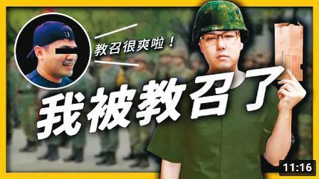 知識型網紅志祺七七今年8月被教召,卻因為感冒被採檢武漢肺炎而解召。(翻攝YouTube)