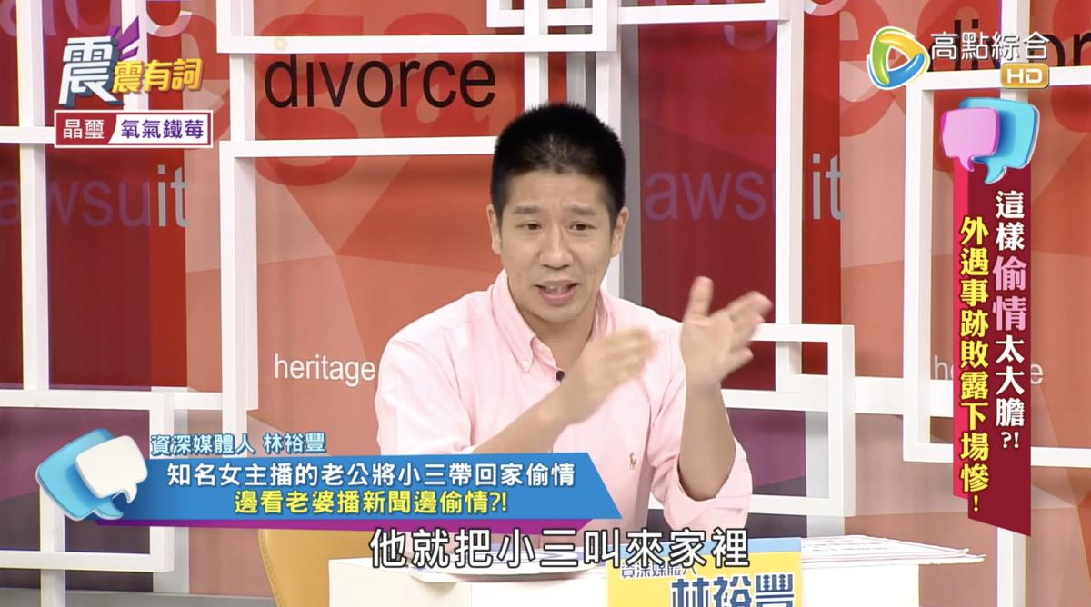 資深媒體人林裕豐在節目《震震有詞》分享身邊的出軌扯事。(翻攝自《震震有詞》YouTube)