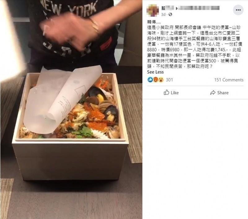 廖姓音樂老師以臉書「藍XX」暱稱,將不實謠言PO在臉書社群內。(翻攝臉書)