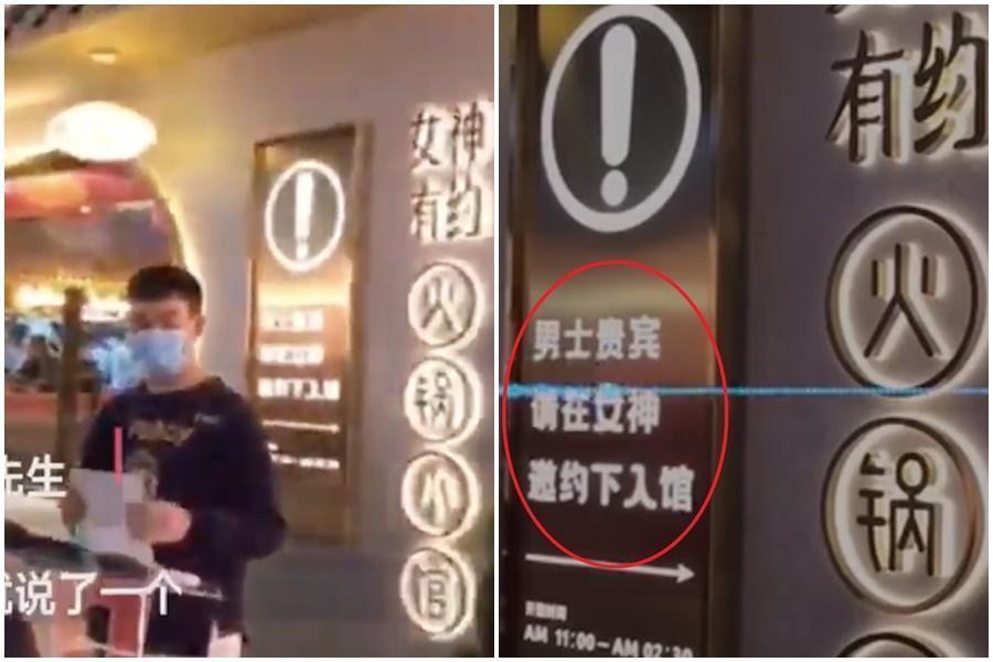 劉男控訴,在排隊過程中未被店員告知須攜帶女伴,懷疑遭店家歧視。(翻攝自星球視頻、微博)