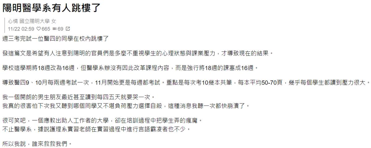 陽明大學的學生昨在Dcard指控學校不重視學生的心理狀態。(翻攝自深卡)