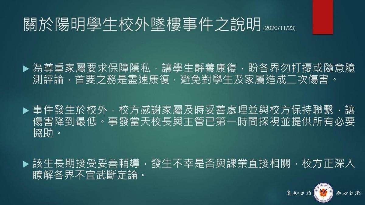 陽明大學今證實有墜樓事件,詳情仍在調查中。(翻攝自國立陽明大學 National Yang-Ming University臉書)