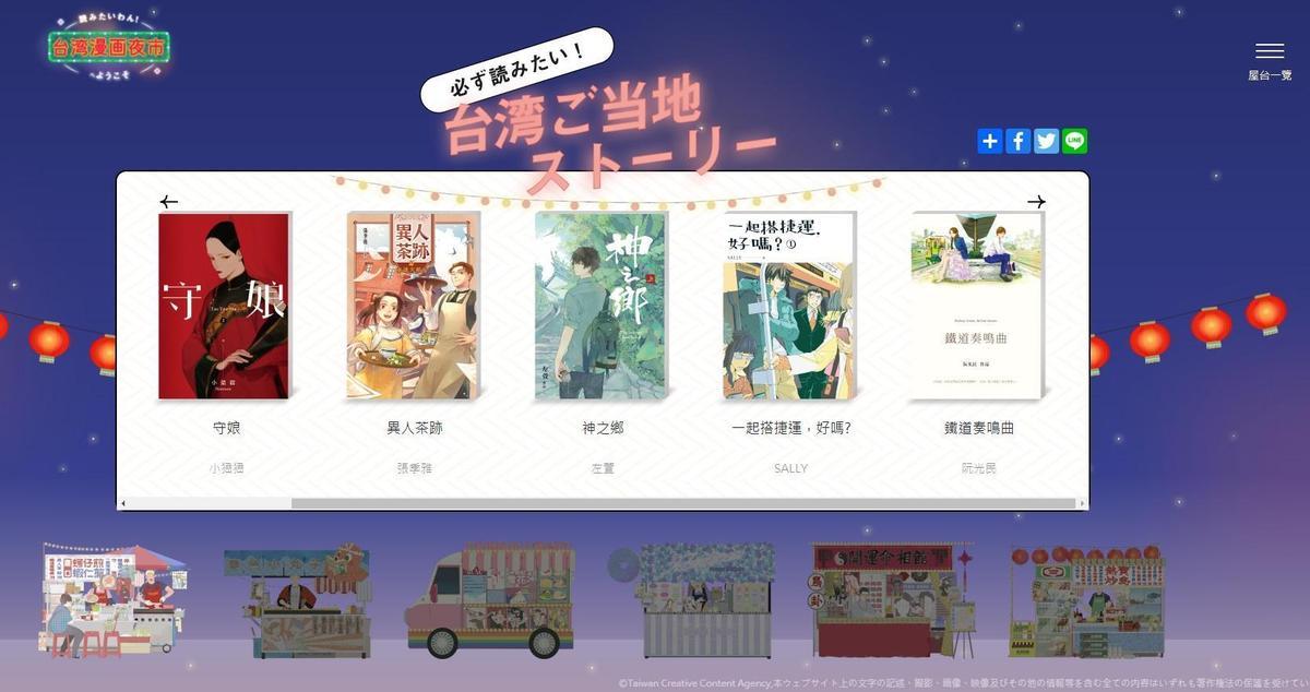 「台灣漫畫夜市」也有線上展覽,將《守娘》《異人茶跡》《神之鄉》等25位台灣漫畫家品介紹給日本民眾。(翻攝台灣漫畫夜市網站)
