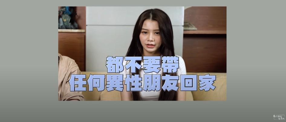 青青勸網友在有伴侶的情況下,不要帶任何異性朋友回家。(翻攝自「在不瘋狂就等死」YouTube頻道)