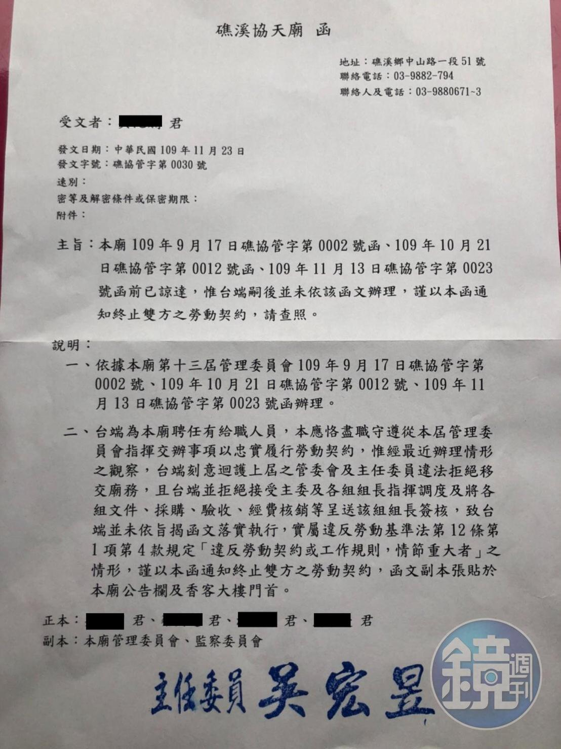 員工控訴被現任主委吳宏昱發函任意解僱。(讀者提供)