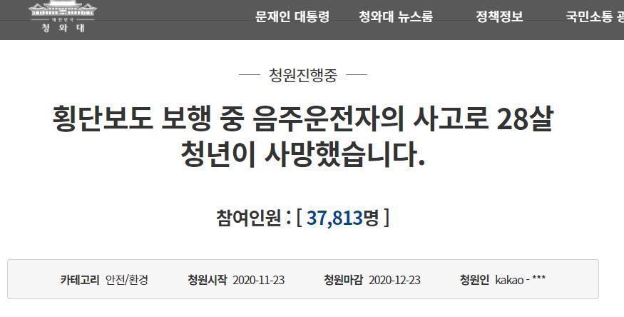 根據青瓦台連署網站顯示,截至台灣時間25日中午11點,已有超過3.7萬人加入連署。(翻攝自青瓦台網站)
