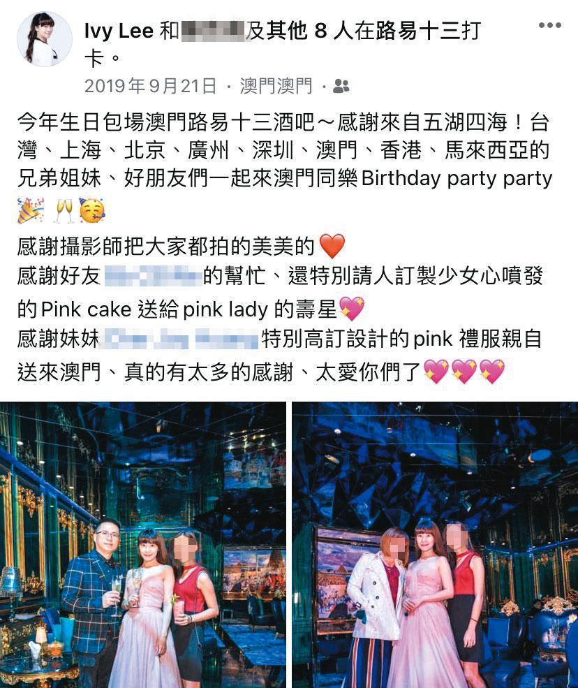 李佳霈與丈夫去年9月在澳門開生日趴,不料隔月便離婚,被質疑惡意脫產。(翻攝自臉書)