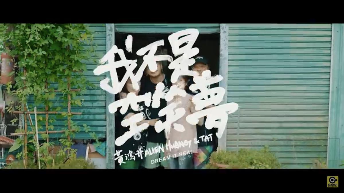 KID在11月28日晚上11點28分推出為小鬼拍攝的〈我不是空笑夢〉MV(圖/翻攝自Youtube)