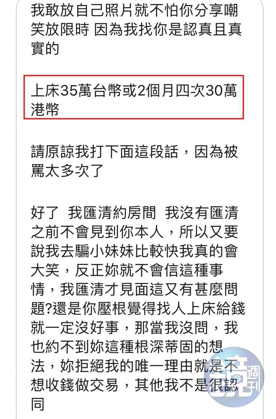 假富豪楊震豪傳「工作訊息」給小安,開出上床1次35萬元的價碼。(讀者提供)