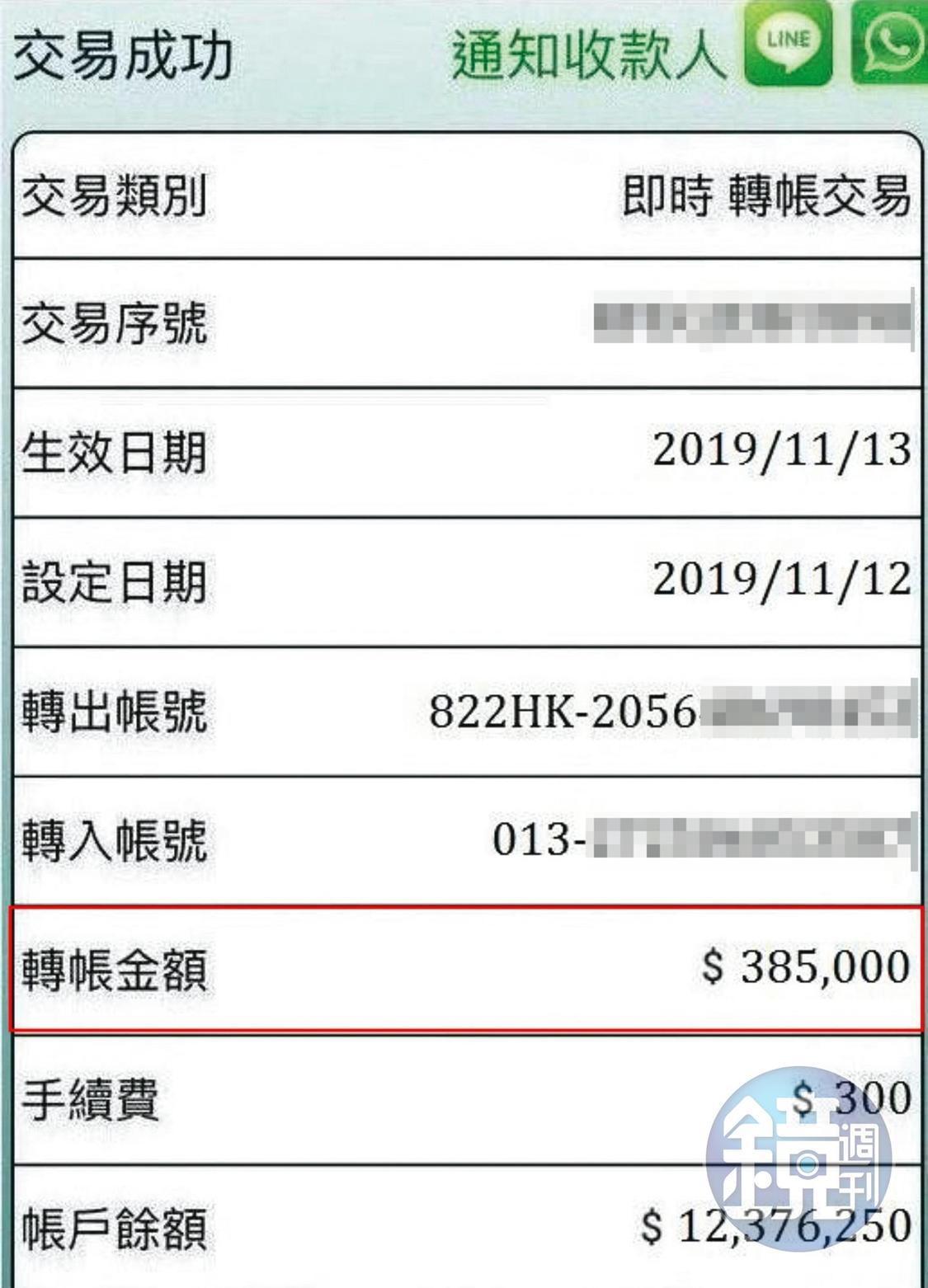 假富豪楊震豪傳假造匯款明細傳給小安,說匯了385,000元,還要小安把他多匯款的35,000元領出來給他。(讀者提供)