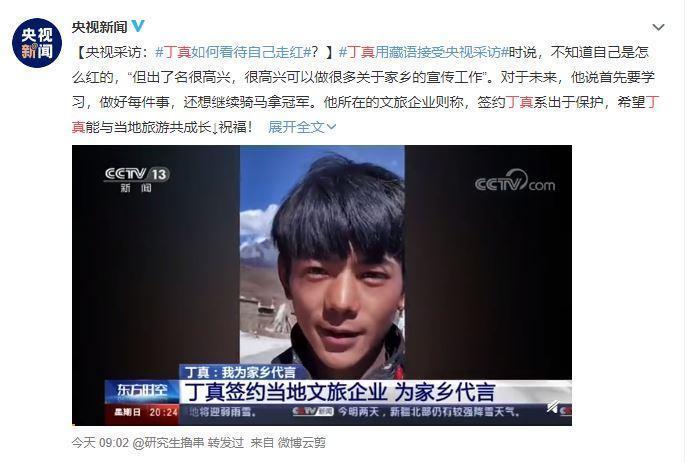 丁真成為全中國文旅部門及媒體的新寵。(翻攝微博)