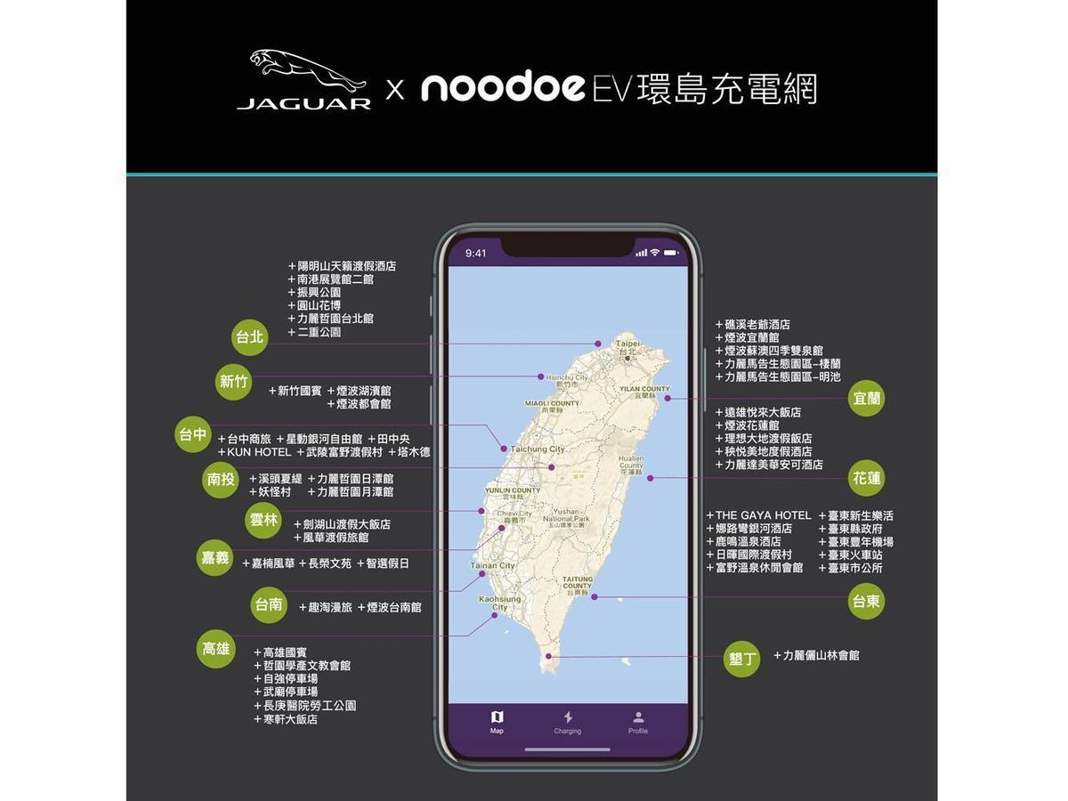 此次台灣捷豹路虎與Noodoe合作,充電設施涵蓋全台,如礁溪老爺酒店等針對飯店、知名景點縝密的充電樁佈局,將帶給Jaguar I-PACE車主更豐富的愉悅旅程和便利性。